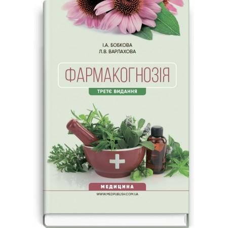 Фармакогнозія (підручник) — I.А. Бобкова, Л.В. Варлахова, 2018