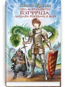 Про королевича Готфріда, лицаря Різдвяної Зорі: Вибрані твори — Г. Гурська, 2018