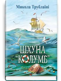 """Шхуна """"Колумб"""": Повість — М. Трублаїні, 2018"""