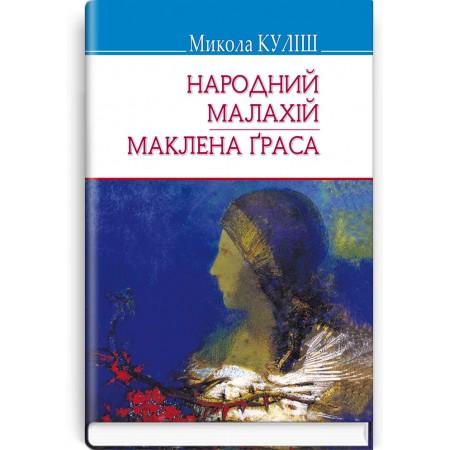 Народний Малахій; Маклена Граса: П'єси — М. Куліш, 2019