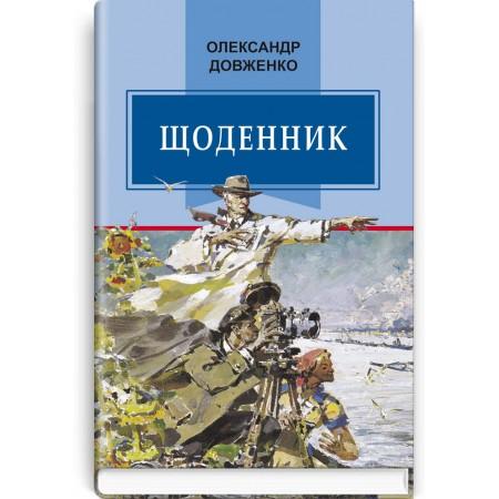 Щоденник (1941—1956) — О. Довженко, 2019