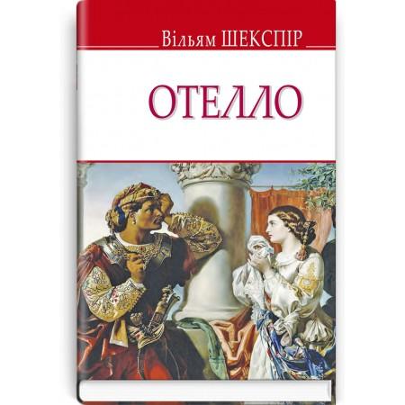 Отелло, венеційський мавр — Вільям Шекспір, 2019
