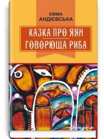 Казка про яян; Говорюща риба: Казки — Е. Андієвська, 2019