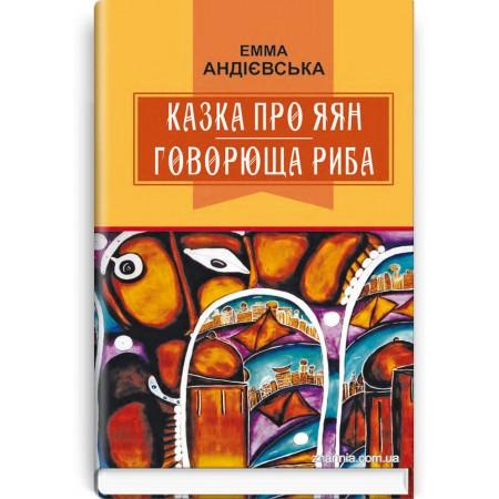 Казка про яян; Говорюща риба: Казки — Е. Андієвська, 2018