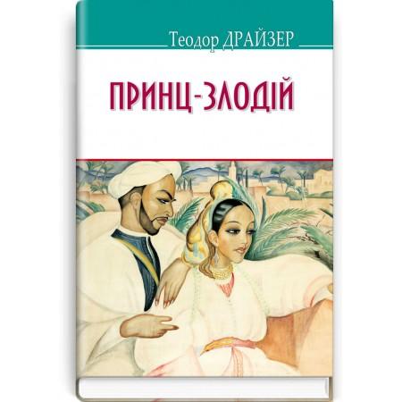 Принц-злодій та інші оповідання — Теодор Драйзер, 2019