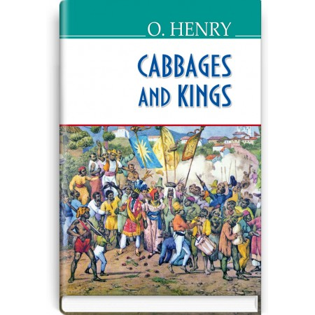 Cabbages and Kings — O.Henry, 2019