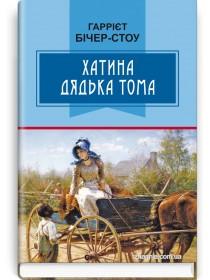 Хатина дядька Тома: Роман — Гаррієт Бiчер-Стоу, 2019