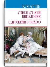 Севільський цирульник; Одруження Фігаро: Комедії — Бомарше, 2019