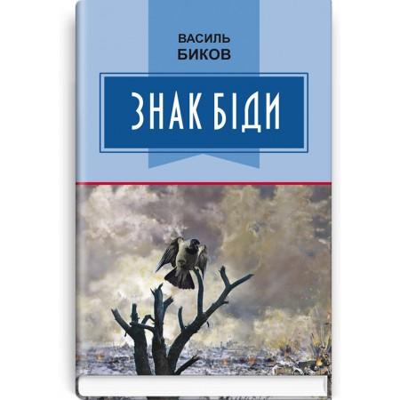 Знак біди: Повість — В. Биков, 2019