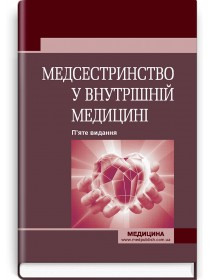 Медсестринство у внутрішній медицині [підручник] — О.С. Стасишин, В.В. Стасюк, І.М. Бандура та ін., 2019