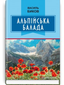 Альпійська балада: Повість — В. Биков, 2020