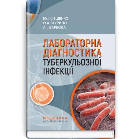 Лабораторна діагностика туберкульозної інфекції (навчальний посібник) — Ю.І. Фещенко, О.А. Журило, А.І. Барбова, 2019