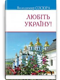 Любіть Україну!: Поезії — Володимир Сосюра, 2019