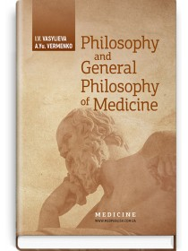 Philosophy and General Philosophy of Medicine (study guide) — I.V. Vasylieva, А.Yu. Vermenko, 2019