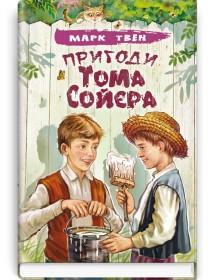 Пригоди Тома Сойєра: Повість — Марк Твен, 2019