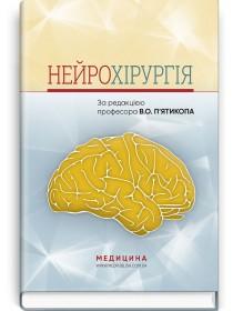 Нейрохірургія (навчальний посібник)  — В.О. П'ятикоп, І.О. Кутовий, А.В. Козаченко та ін., 2019