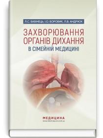 Захворювання органів дихання в сімейній медицині (навчальний посібник) — Л.С. Бабінець, I.О. Боровик, Л.В. Андріюк, 2019