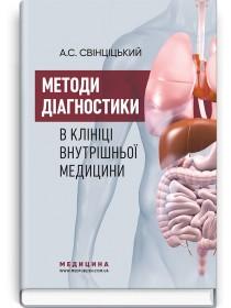 Методи діагностики в клініці внутрішньої медицини (навчальний посібник) — А.С. Свінціцький, 2019