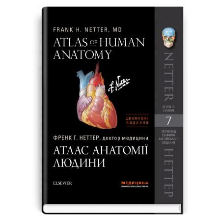 Атлас анатомії людини: 7-е видання — Френк Г. Неттер (дві мови), 2020