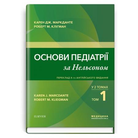Основи педіатрії за Нельсоном: у 2 томах.  Том 1 — Карен Дж. Маркданте, Роберт М. Клігман, 2019