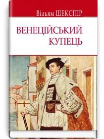Венеційський купець — Вільям Шекспір, 2019