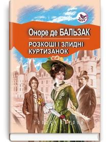 Розкоші і злидні куртизанок: Роман — Оноре де Бальзак, 2019