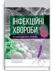 Інфекційні хвороби  (підручник) — В.М. Козько, Г.О. Соломенник, К.В. Юрко та ін., 2019
