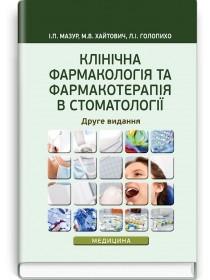 Клінічна фармакологія та фармакотерапія в стоматології (навчальний посібник) — І.П. Мазур, М.В. Хайтович, Л.І. Голопихо, 2019
