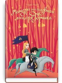 Мандри та подвиги лицаря Горчика: Лицарський роман для дітей — Галина Малик, 2019