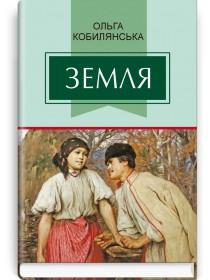Земля: Повість —  Ольга Кобилянська, 2020