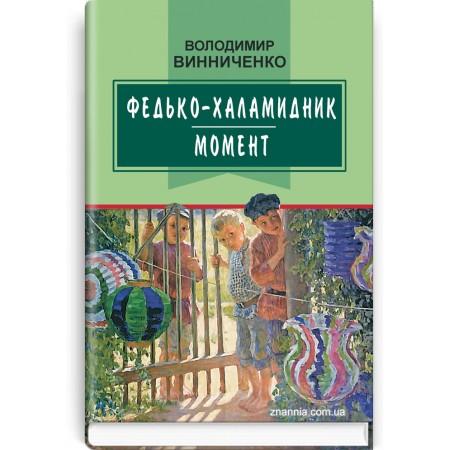 Федько-халамидник: Момент: Вибрані твори — Володимир Винниченко, 2020
