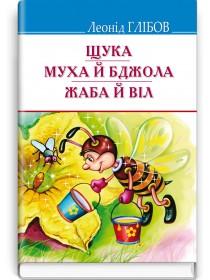 Щука; Муха й Бджола; Жаба й Віл: Байки. Акровірші. Загадки — Леонід Глібов, 2019