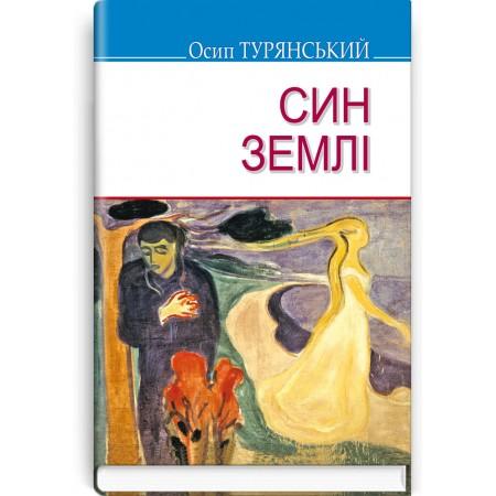 Син землі: Роман — Осип Турянський, 2020