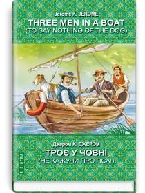 Three Men in a Boat (To Say Nothing of the Dog) = Троє у човні (не кажучи про пса) — Джером К. Джером, 2020