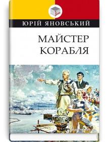 Майстер корабля: Роман — Юрій Яновський, 2020