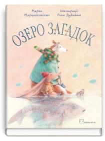 Озеро загадок — Марюс Марцинкявічус, 2020