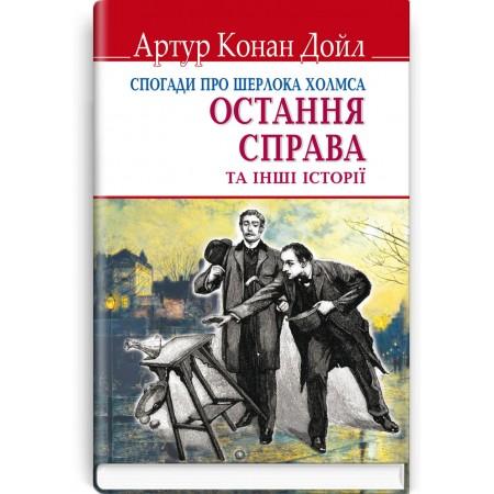 Спогади про Шерлока Холмса: Остання справа та інші історії — Артур Конан Дойл, 2020