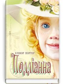 Полліанна: Роман — Елінор Портер, 2020