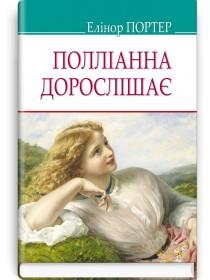 Полліанна дорослішає — Елінор Портер, 2020