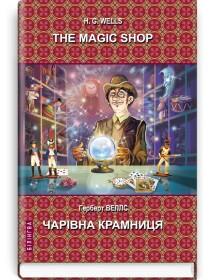 The Magic Shop: Selected Stories = Чарівна крамниця: Вибрані оповідання — Герберт Веллс, 2020