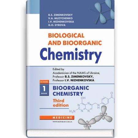 Biological and Bioorganic Chemistry: in 2 books. Book 1. Bioorganic Chemistry (textbook) — B.S. Zimenkovsky, V.А. Muzychenko, I.V. Nizhenkovska et al., 2020