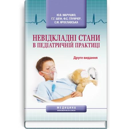 Невідкладні стани в педіатричній практиці (навчальний посібник) — Ю.В. Марушко, Г.Г. Шеф, Ф.С. Глумчер та ін., 2020