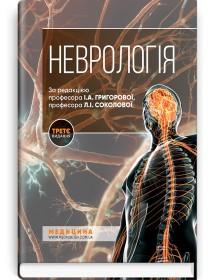 Неврологія (підручник) — І.А. Григорова, Л.І. Соколова, Р.Д. Герасимчук та ін., 2020