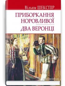 Приборкання норовливої; Два веронці — Вільям Шекспір, 2020