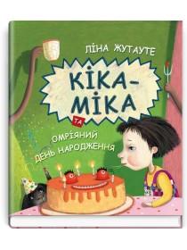 Кіка-Міка та омріяний день народження — Ліна Жутауте, 2020