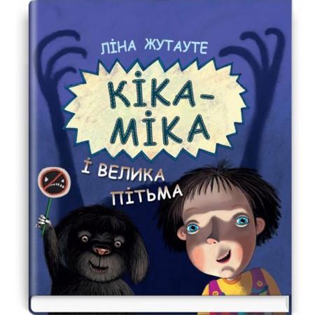 Кіка-Міка і велика Пітьма — Ліна Жутауте, 2020