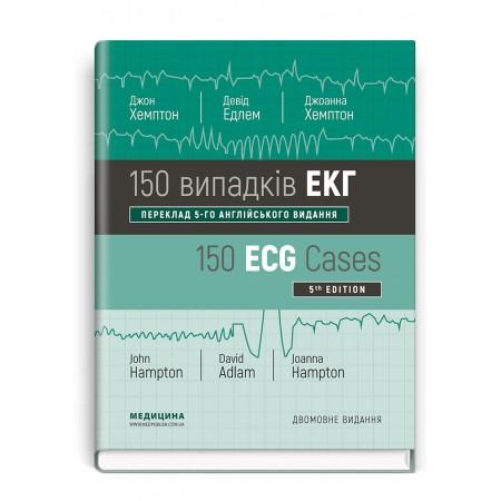 150 випадків ЕКГ=150 ECG Cases (навчальний посібник) — Джон Хемптон, Девід Едлем, Джоанна Хемптон, 2020
