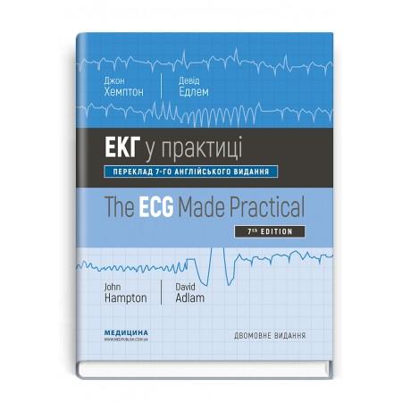 ЕКГ у практиці = The ECG in Practice (навчальний посібник) — Джон Хемптон, Девід Едлем, 2020