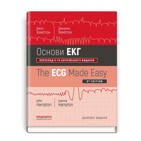 Основи ЕКГ=The ECG Made Easy (навчальний посібник) — Джон Хемптон, Джоана Хемптон, 2020