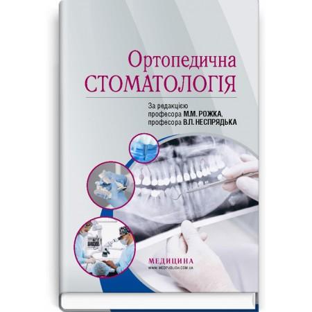 Ортопедична стоматологія  (підручник) — М.М. Рожко, В.П. Неспрядько, І.В.  Палійчук та ін., 2020